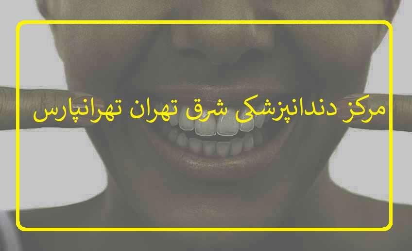 کلینیک دندانپزشکی در شرق تهران