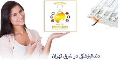 کلینیک دندانپزشکی شرق تهران نارمک