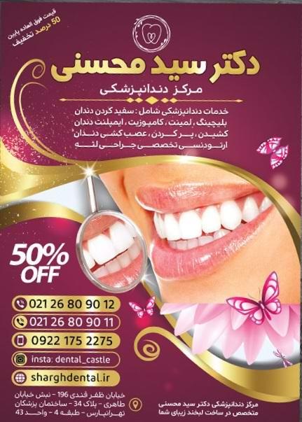 دندانپزشکی دکتر سید محسنی در شرق تهران تهرانپارس