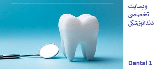 دنتال 1 بهترین وبسایت دندانپزشکی