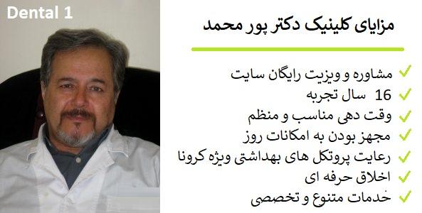ویژگی های کلینیک دکتر عباس پور محمد