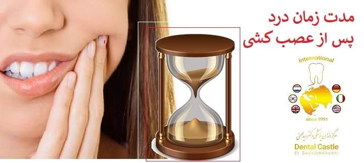 آیا بلافاصله بعد از عصب کشی (درمان ریشه دندان) درد از بین می رود؟