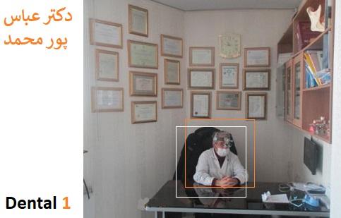دندانپزشکی در تهرانپارس