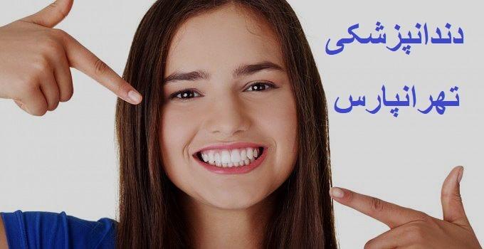 دندانپزشکی تهرانپارس