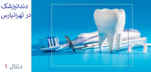 متخصص دندانپزشکی در تهرانپارس