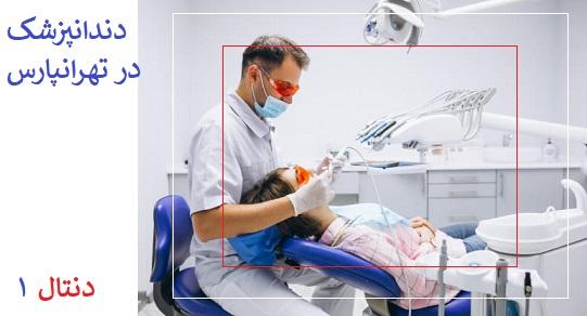 دندانپزشک در تهرانپارس