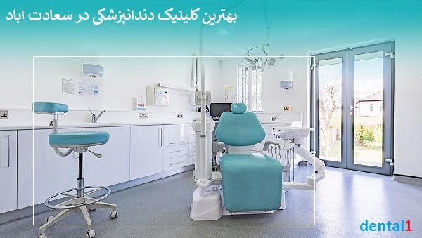 بهترین کلینیک دندانپزشکی در سعادت اباد