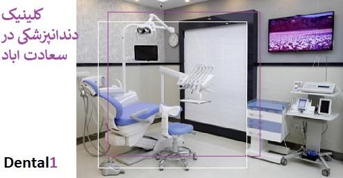 معرفی کلینیک دندانپزشکی در تهرانسر