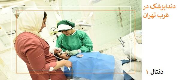 کلینیک های دندانپزشکی در پونک