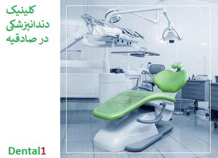 کلینیک دندانپزشکی شبانه روزی در صادقیه
