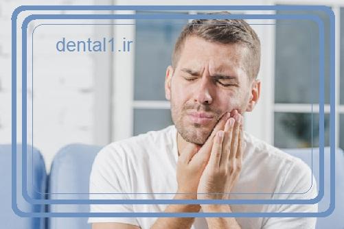 حل مشکل درد دندان توسط کلینیک دندانپزشکی شبانه روزی غرب تهران