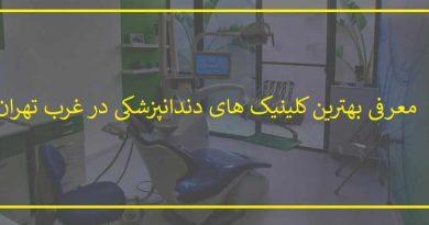 ادرس مراکز ایمپلنت در شرق تهران