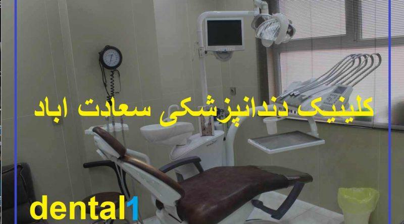 دندانپزشکی در سعادت اباد