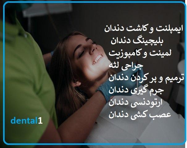 دکتر دندانپزشک خوب در تهران لمینت بلیچینگ ایمپلنت عصب کشی ترمیم دندان جراحی لثه