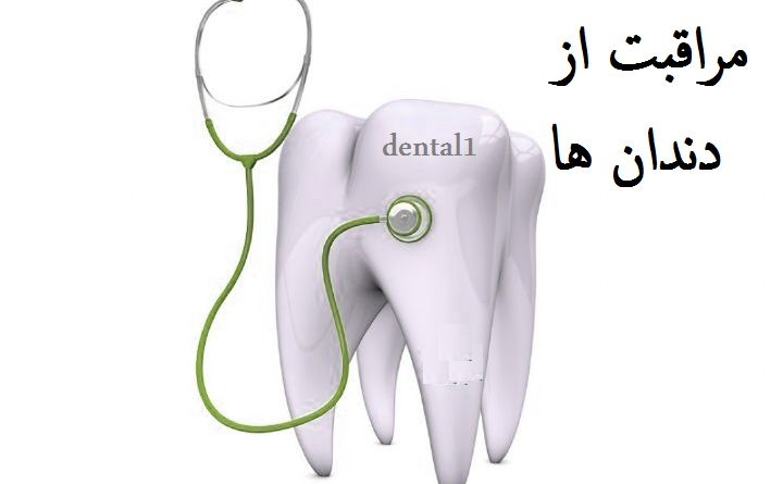 مراقبت از دندانها