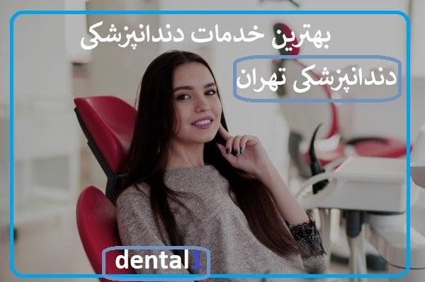 دکتر دندانپزشک خوب در تهران