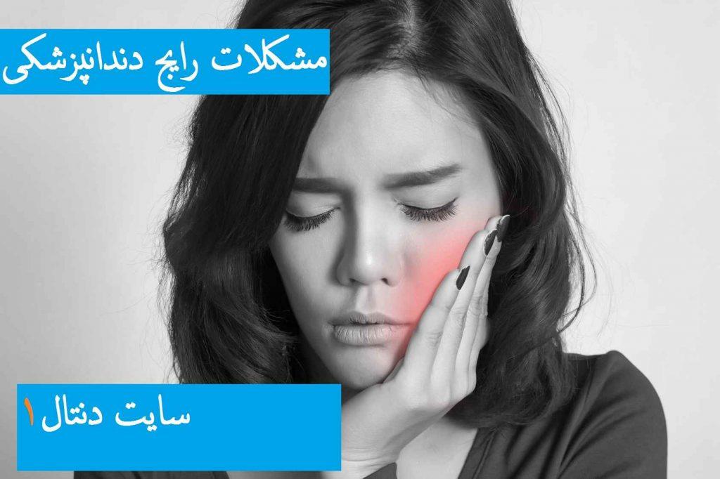 خانم در حال درد کشیدن از مشکلات دندان ها