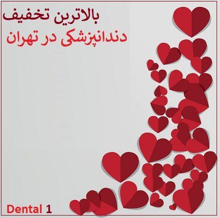 بالاترین تخفیف دندانپزشکی در تهران