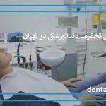 معرفی دندانپزشکی با بالاترین تخفیف دندانپزشکی در تهران