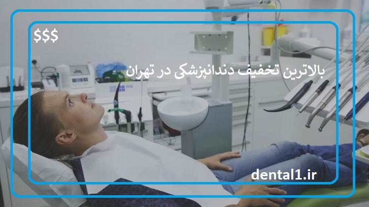 تخفیف دندانپزشکی در تهران
