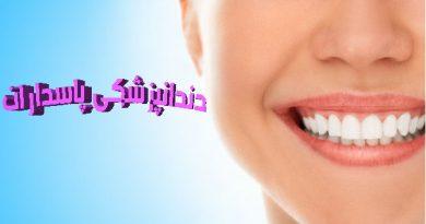 دندانپزشکی پاسداران
