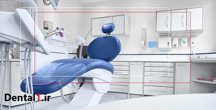 ویژگی های لازم کلینیک دندانپزشکی در پاسداران