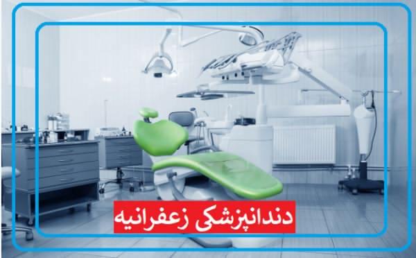 دندانپزشکی در زعفرانیه