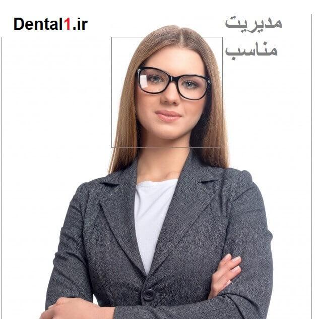 مدیریت مناسب یکی از مهمترین ویژگی های کلینیک دندان پزشکی در شمال تهران