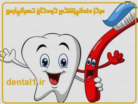 مرکز دندانپزشکی کودکان تهرانپارس