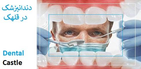 دندانپزشک در قلهک