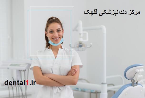 مرکز دندانپزشکی قلهک بهترین مرکز دندانپزشکی در شمال تهران