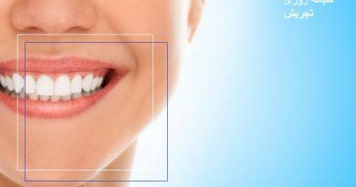 مرکز دندان پزشکی شبانه روزی تجریش