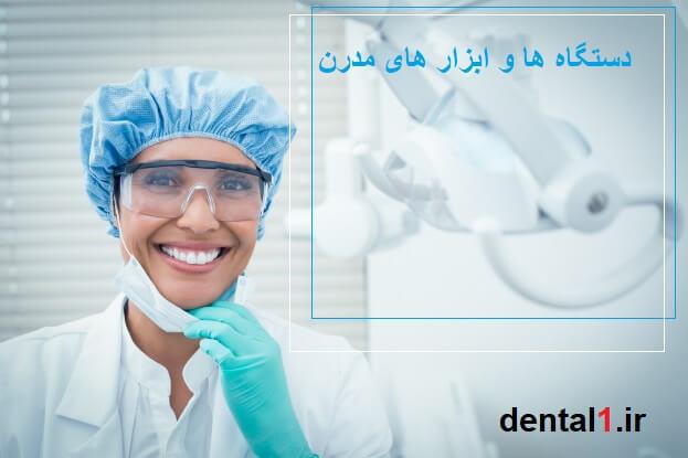 ابزارهای مدرن و خدمات متنوع کلینیک دندانپزشکی قلهک