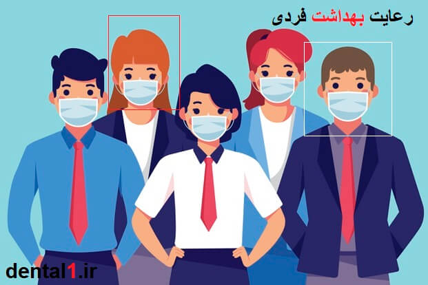 رعایت بهداشت فردی توسط پرسنل مرکز دندانپزشکی قلهک جهت مقابل با Covid-19 virus