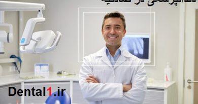 بهترین مرکز دندانپزشکی در صادقیه