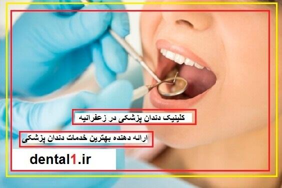 کلینیک دندان پزشکی در زعفرانیه
