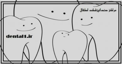 مراکز دندانپزشکی اطفال