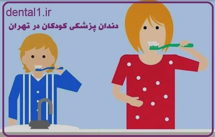 دندان پزشکی کودکان در تهران