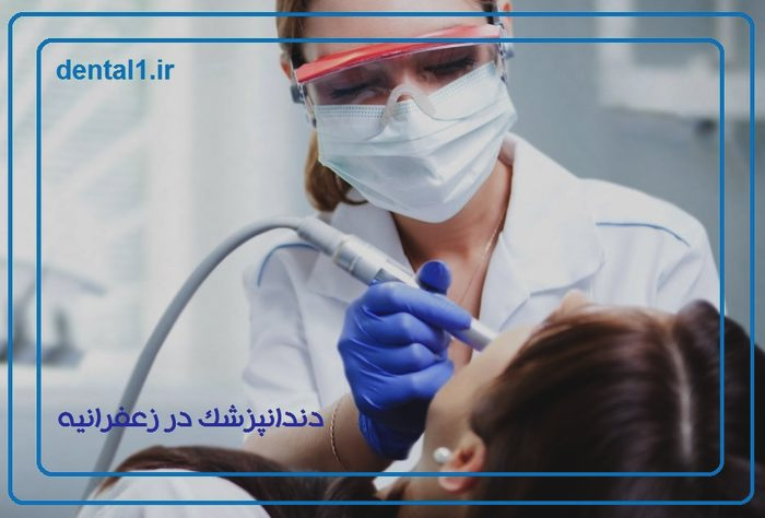 متخصص دندانپزشکی شبانه روزی