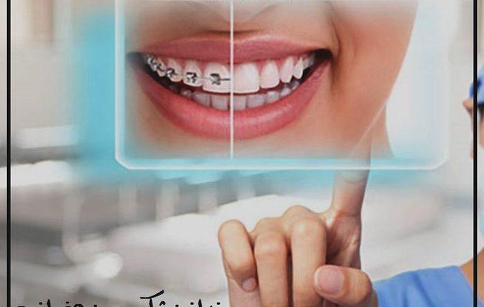 دندانپزشک در زعفرانیه