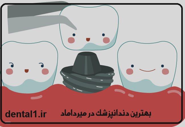 دندانپزشک در میرداماد