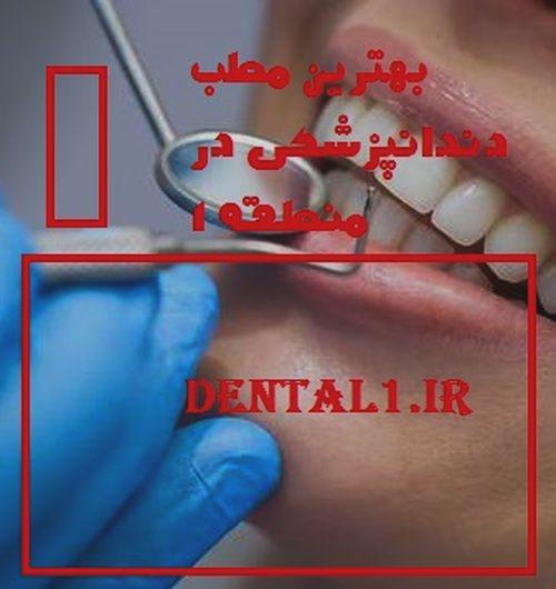 بهترین مطب دندانپزشکی در منطقه 1