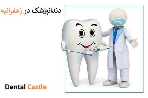 بهترین دندانپزشک در زعفرانیه
