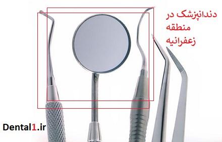 دندانپزشکی در منطقه زعفرانیه