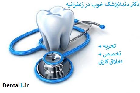 دکتر دندانپزشک خوب در زعفرانیه