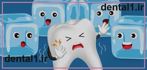 رفع حساسیت دندان به سرما و گرما