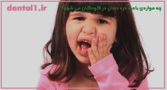 دندان درد در کودکان