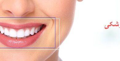 بهترین کلینیک دندانپزشکی در مشهد