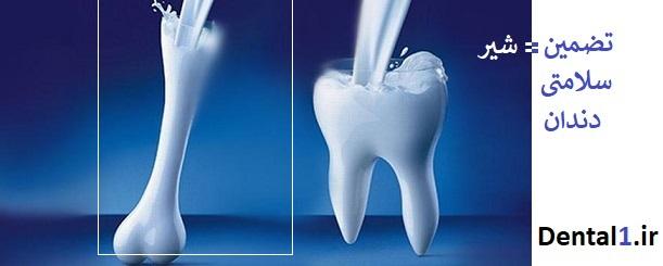 با مصرف لبنیات خصوصا شیر ، سلامتی و استحکام دندان هایتان را افزایش دهید .