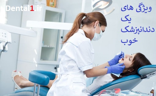 ویژگی های یک دندان پزشک خوب در تهران